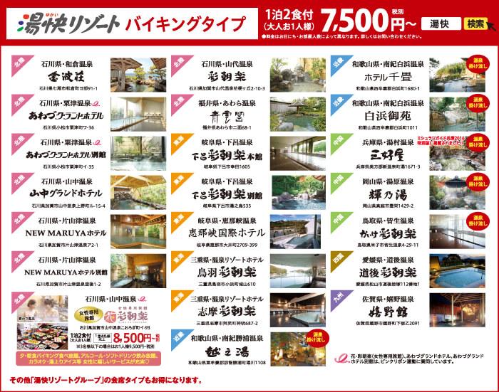 yukai_resort